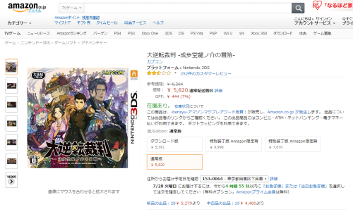Dai-Gyakuten-Saiban-reviews