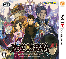 Dai_Gyakuten_Saiban_cover_art
