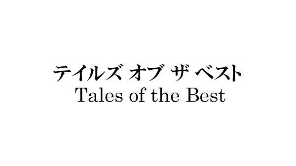 Tales-of-the-Best