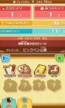 Layton's-Mystery-Journey-screenshot-bag