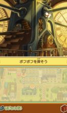 Layton's-Mystery-Journey-screenshot-collectible